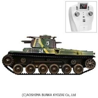 1/72 赤外線対戦型R/C VSタンク No.S02 97式中戦車 チハ(ID2)