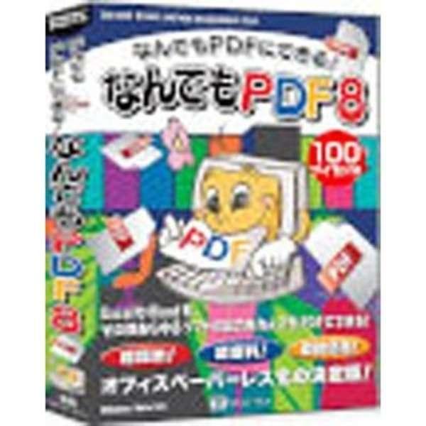 〔Win版〕 なんでもPDF 8 ≪100ライセンスパック≫