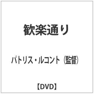 歓楽通り 【DVD】