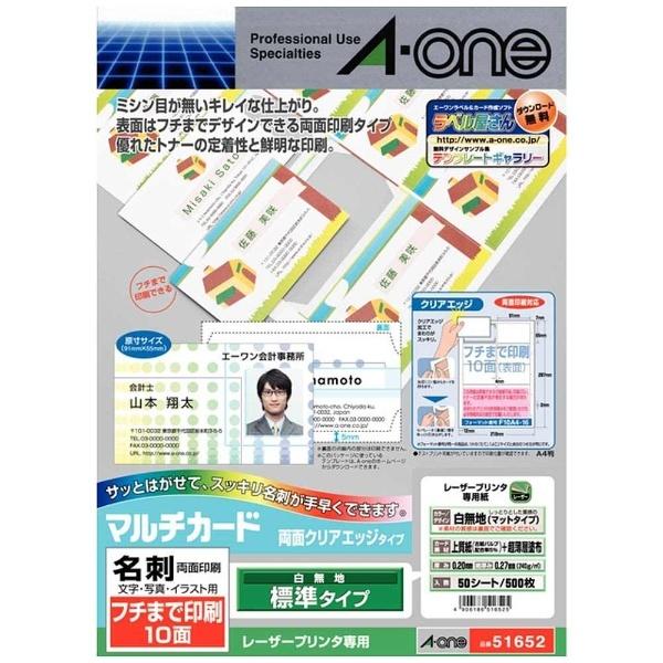 マルチカード インクジェットプリンタ専用紙名刺サイズ (A4判10面×50シート(500枚))