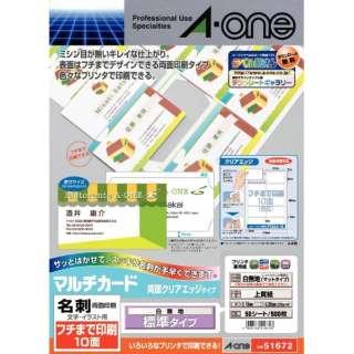マルチカード 各種プリンタ兼用紙 名刺サイズ (A4判 10面×50シート(500枚))