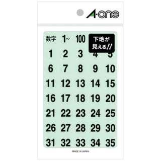 特殊ラベル (丸型 15mmφ:3シート/数字 透明(黒文字)) 08075