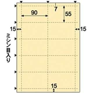 名刺・カード 50枚 (A4サイズ 10面×5シート) スター バナナ BM423S