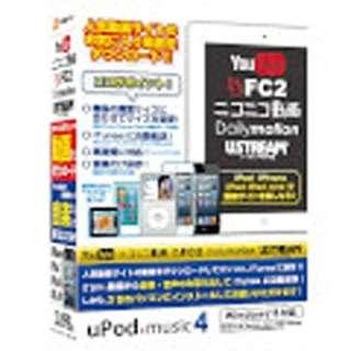 〔Win版〕 uPod+music4