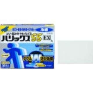 【第3類医薬品】 ハリックス55EX冷感ハーフサイズ(12枚)