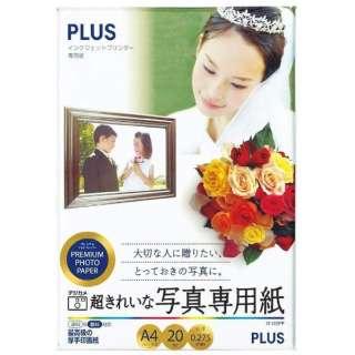 超きれいな写真専用紙(A4・20枚) IT-122PP