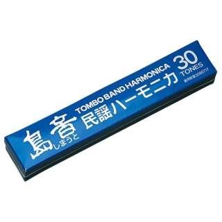 民謡ハーモニカ 30穴 島音 No.3330