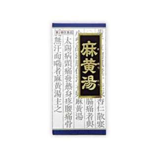 【第2類医薬品】 クラシエ麻黄湯エキス顆粒(45包)〔漢方薬〕