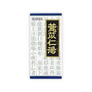 【第2類医薬品】 クラシエヨク苡仁湯エキス顆粒(45包)〔漢方薬〕