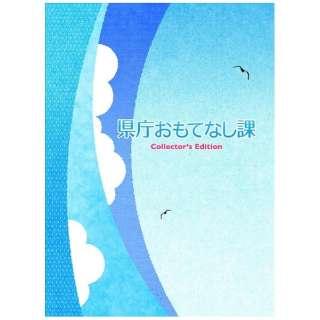 県庁おもてなし課 コレクターズ・エディション 【ブルーレイ ソフト】