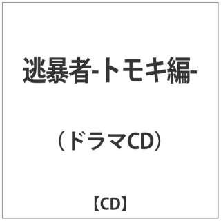 (ドラマCD)/逃暴者-トモキ編- 【音楽CD】