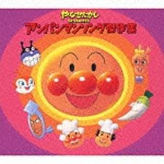 ミッシェル・カマ/やなせたかし presents アンパンマンソング傑作集 【CD】