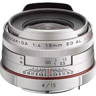 カメラレンズ HD PENTAX-DA 15mmF4ED AL Limited APS-C用 シルバー [ペンタックスK /単焦点レンズ]