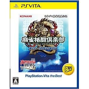 麻雀格闘倶楽部 新生・全国対戦版 [PlayStation Vita the Best]