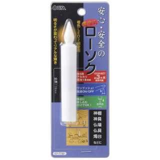 LED01M ローソク型