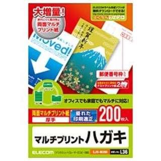 インクジェット用ハガキ用紙〔マルチプリント紙〕(はがきサイズ  200枚)