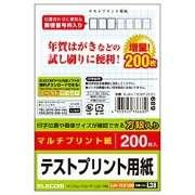 はがきテストプリント用紙 ~〒枠入り~(はがきサイズ・200枚) EJH-TEST200