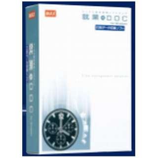 タイムレコーダ用 打刻データー収集ソフト ER-DS1000