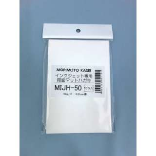 MIJH50 両面マットハガキサイズ(100×148) 50枚
