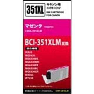 CINK351XLM 互換プリンターインク マゼンタ