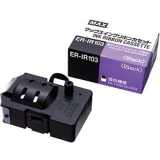 タイムレコーダー用インクリボン ER-IR103(ER90228)