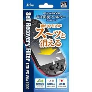 PS Vita2000用キズ回復フィルター(気泡吸収タイプ)【PSV(PCH-2000)】
