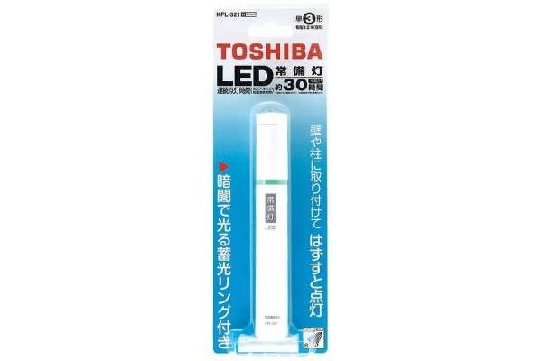 LED懐中電灯のおすすめ13選 東芝 KFL-321