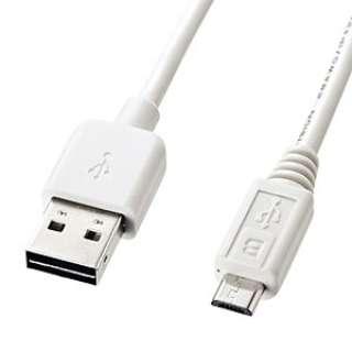 0.5m USB2.0ケーブル【A】⇔【microB】 両面挿しタイプ(ホワイト) KU-RMCB05W