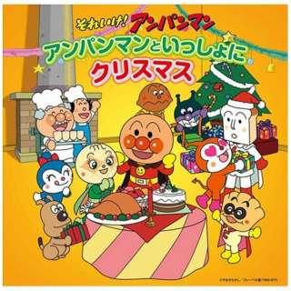 (アニメーション)/それいけ!アンパンマン アンパンマンといっしょにクリスマス 【CD】