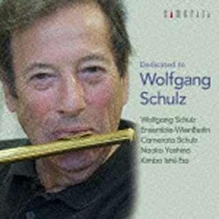 ヴォルフガング・シュルツ(fl、picc)/メモリー・オブ・ヴォルフガング・シュルツ 【音楽CD】