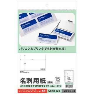 名刺用紙 厚口タイプ 150枚 (A4サイズ 10面×15シート) 白無地 EMC10A-15B