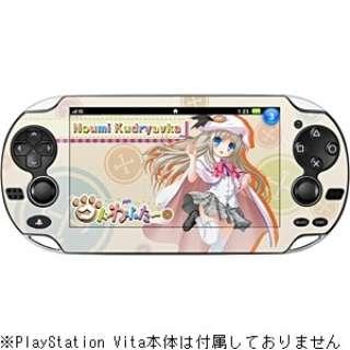 ビックカメラ com - デザスキン スキンシール クドわふたー Converted Edition for PS Vita  【PSV(PCH-1000)】