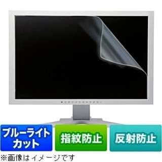 液晶保護フィルム ブルーライトカット[23.0型ワイド用]指紋防止・反射防止 LCD-230WBCAR