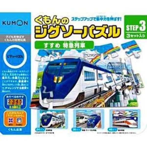JP-34 STEP3 すすめ 特急列車