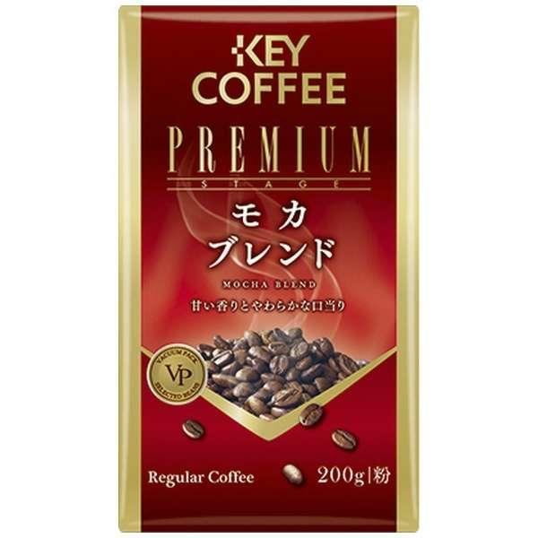 【キーコーヒー】モカブレンド(200g粉)