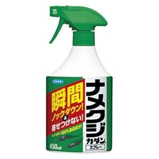 ナメクジカダンスプレー 450 〔忌避剤・殺虫剤〕