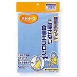 ハビナース 食事エプロン 簡単ポケットこぼさない ブルー