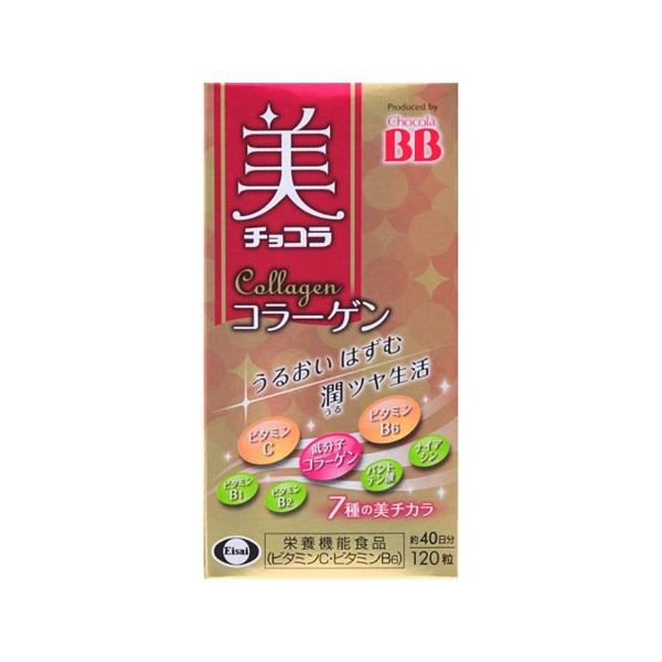 美 チョコラ コラーゲン 120粒