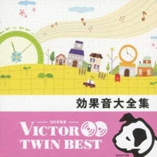 (効果音)/ビクター TWIN BEST:効果音大全集 【CD】