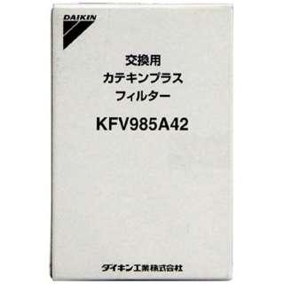 【空気清浄機用フィルター】 「カテキンプラスフィルター」 KFV985A42