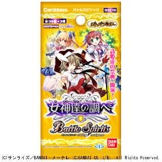 バトルスピリッツ [BSC16] ディーバブースター【女神達の調べ】ブースターパック