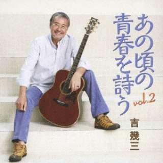 吉幾三/ あの頃の青春を詩う vol.2 【CD】