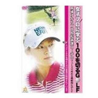 女子プロに学ぶ100を切るGOLF 馬場ゆかりプロ&松本進コーチのフェードで攻める戦略的GOLF 【DVD】