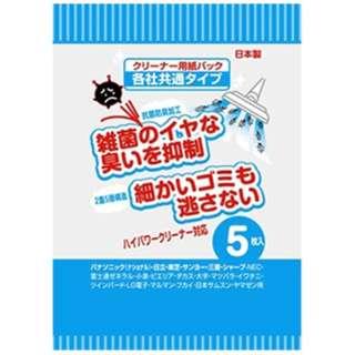 【掃除機用紙パック】 (5枚入) 各社共通 BK05K