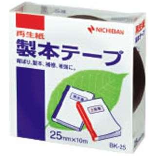 製本テープ業務用(25mm×10m/黒) BK-256
