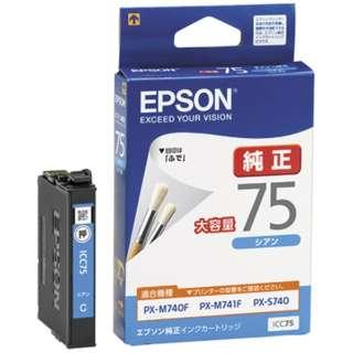 ICC75 純正プリンターインク ビジネスインクジェット(EPSON) シアン(大容量)