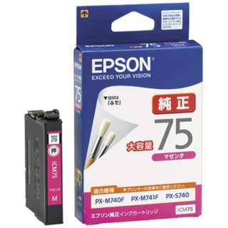 ICM75 純正プリンターインク ビジネスインクジェット(EPSON) マゼンタ(大容量)