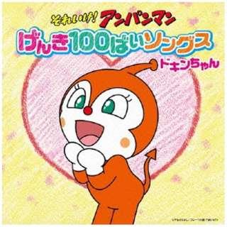 (アニメーション)/それいけ!アンパンマン げんき100ばいソングス ドキンちゃん 【CD】