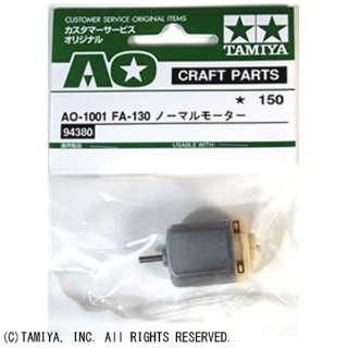 【ミニ四駆】AO-1001 FA-130タイプノーマルモーター
