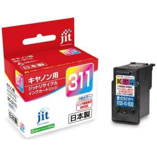 JIT-C311C キヤノン Canon:BC-311 カラー対応 ジット リサイクルインク カートリッジ JIT-KC311C カラー